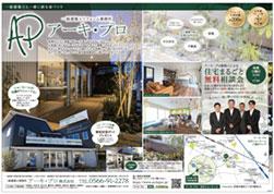 建築士による 住宅リフォーム無料相談会