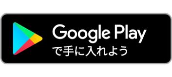 google playへ