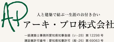 アーキ・プロ株式会社