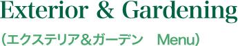 エクステリア&ガーデン Menu