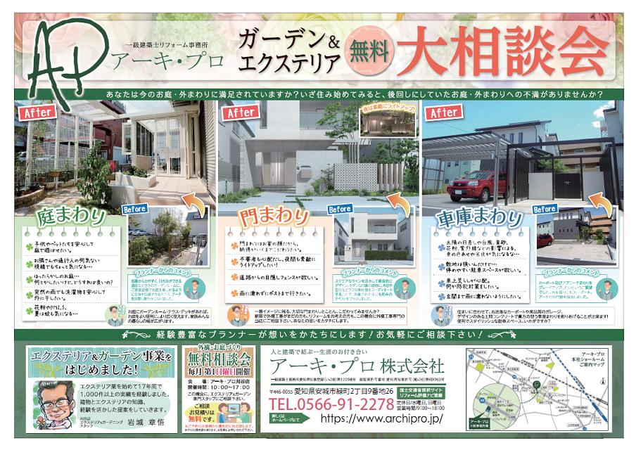 ガーデン&エクステリア無料相談会